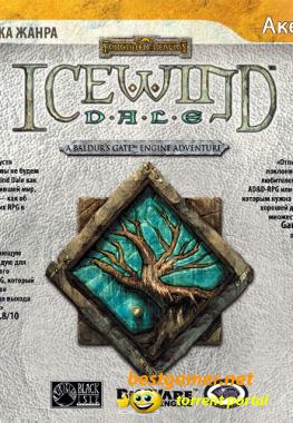 Icewind dale 1 скачать торрент