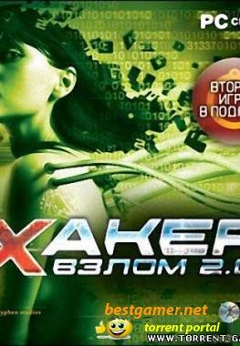 Хакер Взлом 2.0 / Hacker Evolution Untold 2.0 Новый Диск.