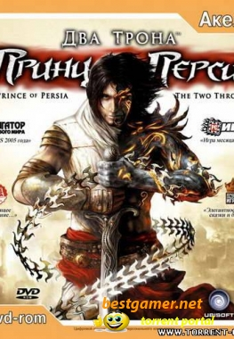 Prince of Persia: The Two Thrones / Принц Персии: Два Трона (200