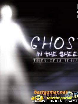 Игра призрак скачать