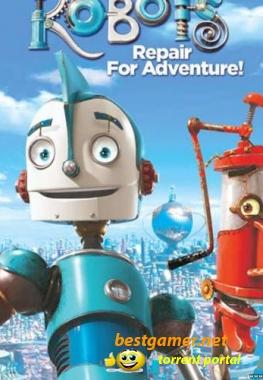 Фильмы игры для pc роботы robots