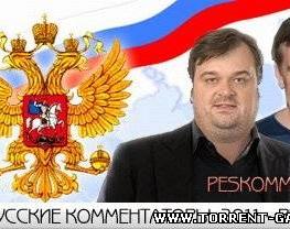 Скачать с торрента Pro Evolution Soccer/ Русские комментаторы для PES 2011