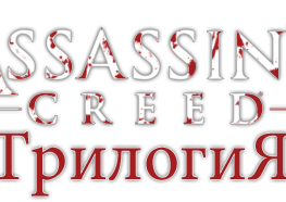 Assassin's Creed �������� (RUS) [RePack/�����-����]