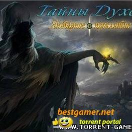 Скачать игру тайны духов 1 через торрент