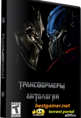 ��������� ������������� / Transformers Anthology (Activision/1C) (RUS/ENG) [Lossless Repack]