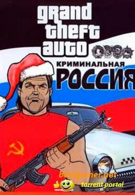GTA / Grand Theft Auto: San Andreas - Криминальная Россия (2010) PC