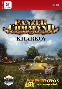 Скачать торрент panzer command kharkov
