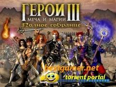 Герои Меча и Магии III Полное собрание (2003)