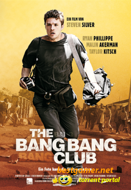 ���� ����������� / The Bang Bang Club (2010) HDRip