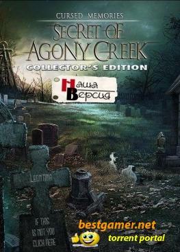 Проклятые воспоминания. Тайна Эгони Крик. Коллекционное издание / Cursed Memories: The Secret of Agony Creek Collector's Edition (2011) PC
