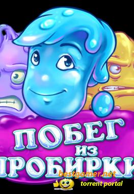 Скачать с торрента Побег из пробирки (2011/RUS) игру torrent download.