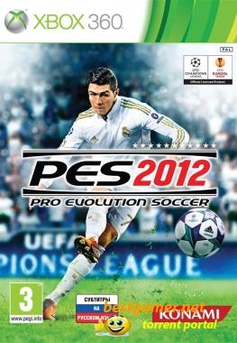 [Xbox 360] Pro Evolution Soccer 2012 (2011) (13599/LT+1.9)