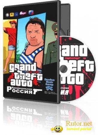 GTA: Криминальная Россия бета 2 (2010) RUS