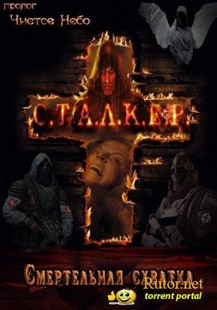 S.T.A.L.K.E.R.: ����������� ������� (2011/RUS/RePack)