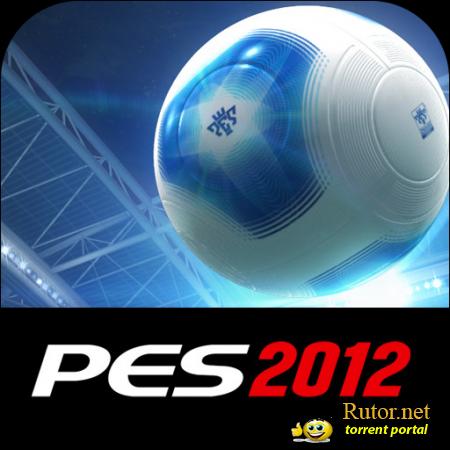 Pro Evolution Soccer 2012 [PES] v1.0.2 (iOS) WI-FI и BLUETOOTH