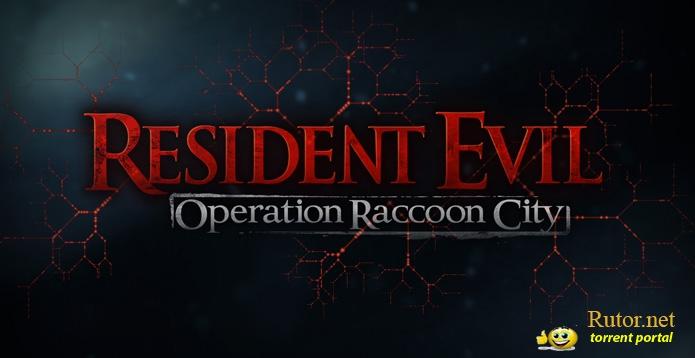 Новый трейлер проекта Resident Evil Operation Raccoon City посвящен