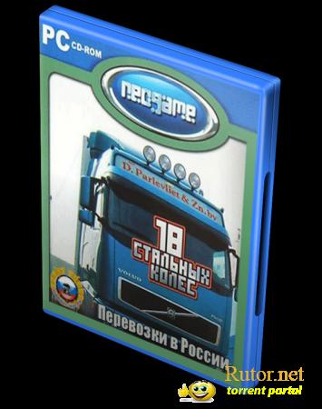 18 Стальных Колёс: Пыль дорог - Перевозки в России / 18 Wheels of Steel: Dust of Roads - Transportations in Russia (2006) PC