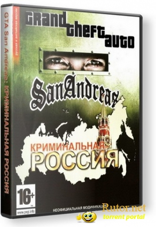 GTA: San Andreas - Криминальная Россия (2010) PC