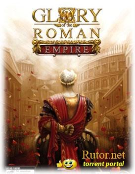 Игра римская империя 3 скачать торрент