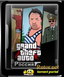 GTA / Grand Theft Auto: Криминальная Россия (2010) PC | RePack