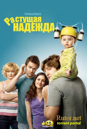 ���������� ���� / �������� ������� / Raising Hope [S01] (2011) WEB-DL