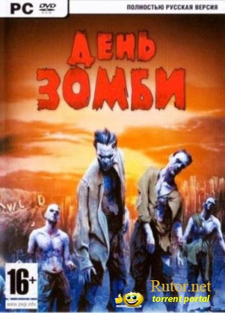 ���� ����� / Day of the Zombie (2009) PC | Repack