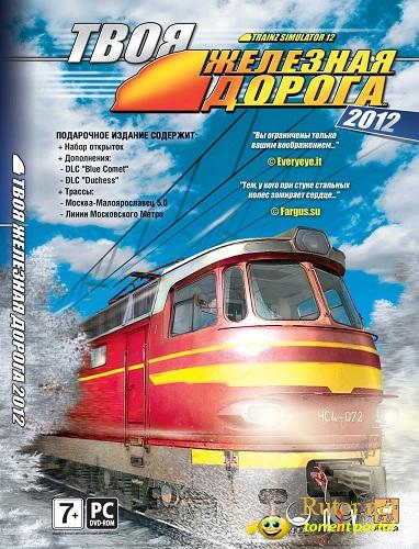 твоя железная дорога 2012 скачать