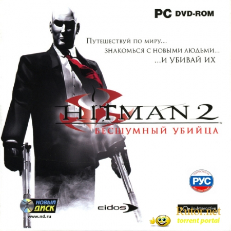 Hitman 2: Бесшумный Убийца / Hitman 2: Silent Assassin (2002) PC | Repack от Corsar