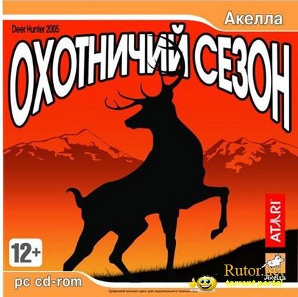 Охотничий Сезон / Deer Hunter 0005 (2007) PC