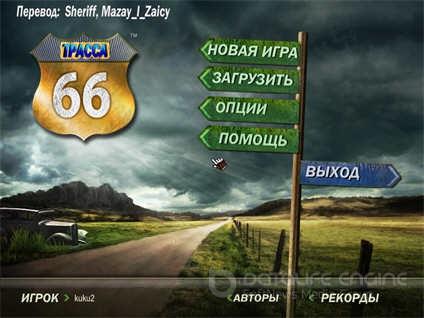 Трасса 66 / Route 66 (2009) PC
