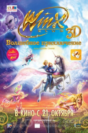 ���� �����. ��������� ����������� / WINX Club. Magical Adventure (2010) DVD5 �� Youtracker
