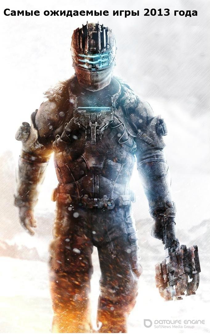 Самые Ожидаемые игры 2013 PC