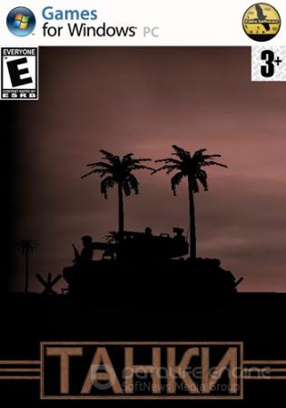 Скачать игру танки в