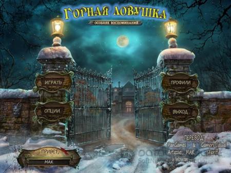 Горная ловушка: Особняк воспоминаний / Mountain Trap: The Manor of Memories (2013) PC