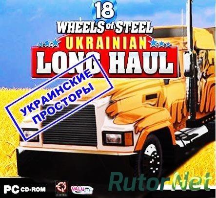18 Стальных Колес: Украинские просторы / 18 Wheels of Steel: Ukrainian Long Haul (2008) PC