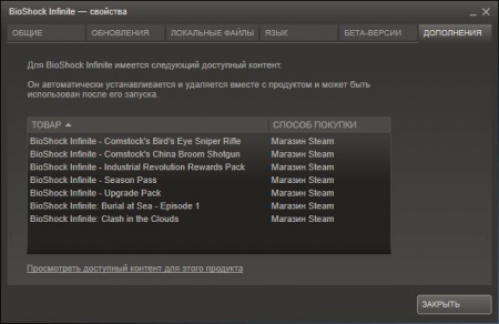 Bioshock Infinite: Burial at Sea - Episode 1 [v 1.0.1570451 + 5 DLC] (2013) PC | Steam-Rip от R.G.Rutor.net