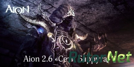 Название: Aion-Free - Сети Баррута 2.6 Aion-Free.ru Full RUS (х6) / Клиент