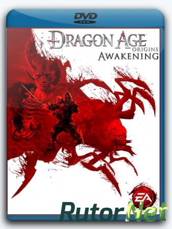Скачать сборку dragon age origins