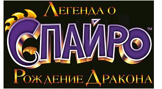 Скачать игру the legend of spyro dawn of the dragon на русском языке