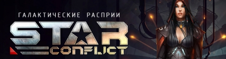 Star Conflict [1.0.12] (2013) PC | RePack