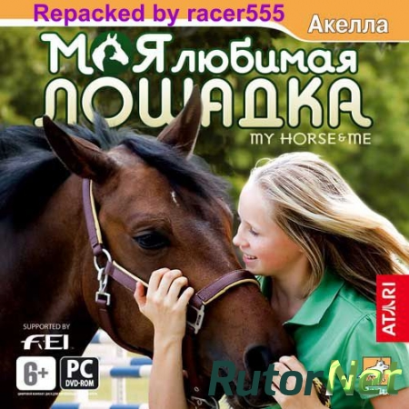 My horse and me скачать торрент на русском