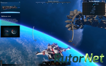 Star Conflict [1.1.4b.70510] (2013) PC