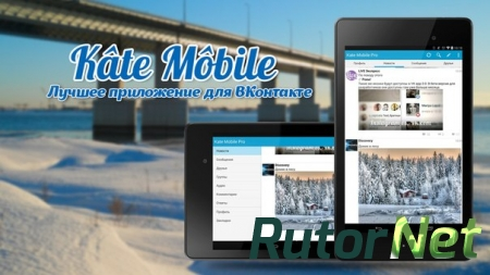 Kate Mobile Pro [32.1] (2016) Android