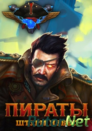 Пираты: Штурм небес [1.0.09] (2016) PC | Online-only