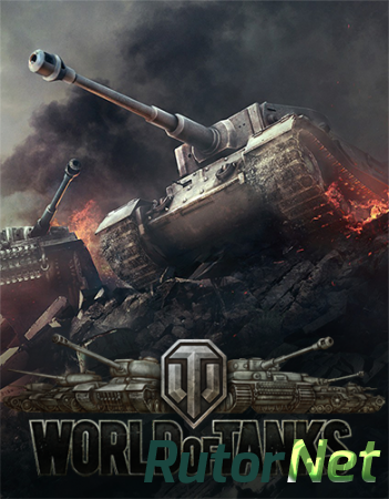 Мир Танков / World of Tanks [0.9.17.0.2#319] (2014) PC | Online-only