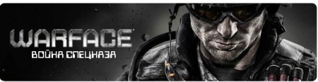 Warface [17.01.2017] (2012) PC | Online-only