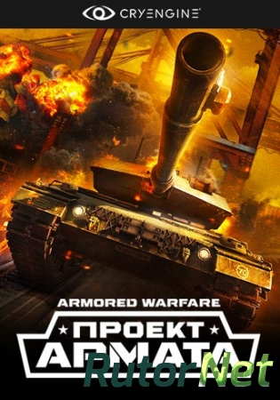 Armored Warfare: Проект Армата [21.09.17] (2015) PC | Online-only