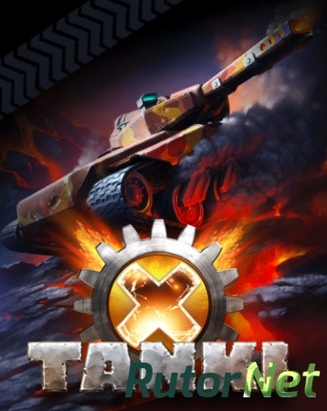 Tanki X [1.11.17] (2016) PC | Online-only