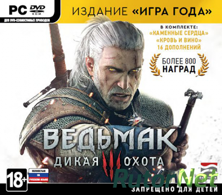 Ведьмак 3: Дикая Охота / The Witcher 3: Wild Hunt + HD Reworked Project [v 1.31 + 18 DLC] (2015) PC | RePack от xatab