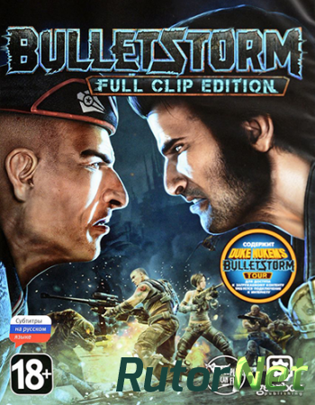 Bulletstorm: Full Clip Edition (2017) PC | Лицензия